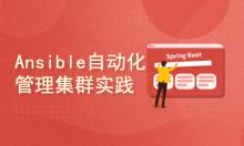标杆徐2021LinuxSre运维系列⑩:Ansible自动化配置管理实践(20讲)