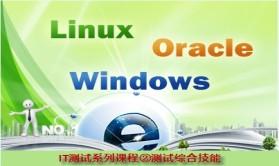 [测试系列课程](3)测试综合技能知识(Linux|Oracle|Windows)