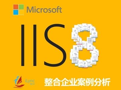 IIS整合企业案例分析视频课程