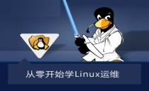 跟着老男孩从0开始一步步实战深入学习Linux运维视频课程(一)