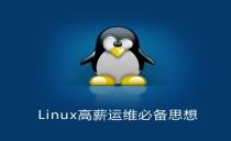 Linux**运维必备思想入门视频课程(老男孩全新基础入门系列一)
