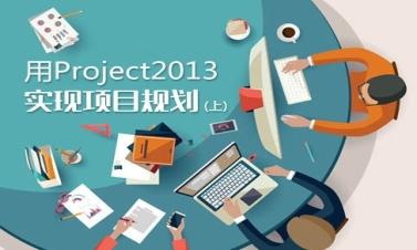 利用Project2013轻松实现项目规划视频课程(上)