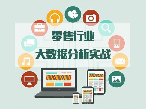大数据分析实战视频课程[FineBI干货]-零售行业