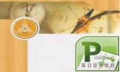 高老师教你零基础转型成项目管理者(2.0版)