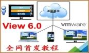 Vmware Horizon Suite桌面应用虚拟化教程