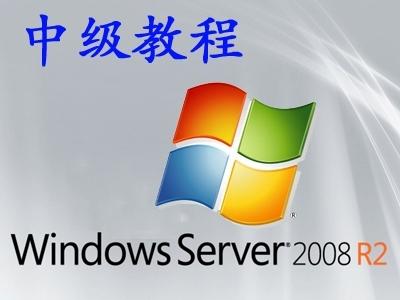 Windows Server 2008 R2从入门到精通系列视频课程-中级课程