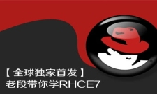 老段带你学RHCE7系列精品课程专题【全球独家首发】