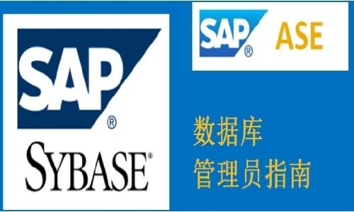 Sybase ASE 16 系统管理员指南精讲视频课程(部分)