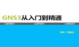《GNS3从入门到精通》高级部分视频课程(史上最详细版)陈鑫杰主讲