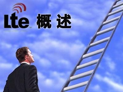 LA11 LTE概述【LTE技术与原理】