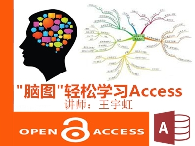 """""""脑图""""轻松学习Access视频课程【王宇虹】"""