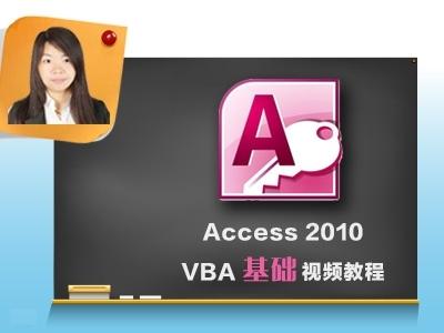 Access 2010 VBA基础视频课程【周芳】