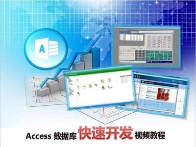 [张志MVP]Access数据库快速开发视频课程