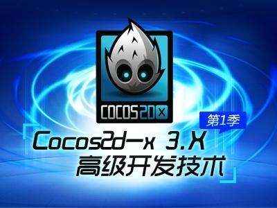 【李宁】Cocos2d-x 3.x视频课程第1季__高级动作(Action)