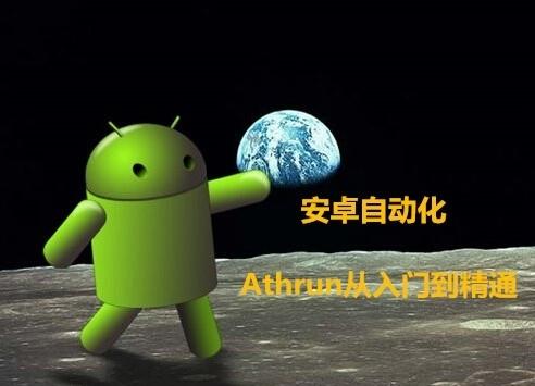 安卓自动化Athrun从入门到精通精讲视频课程(部分)