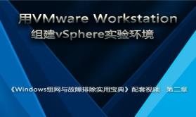 用VMware Workstation组建vSphere实验环境实战视频课程